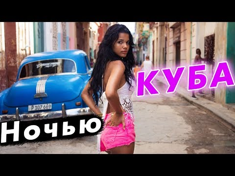 Ночная Гавана – по чем девушки на Кубе? На кабриолете по Гаване. Обзор отеля и магазины Кубы. - Видео онлайн