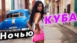 Ночная Гавана – по чем девушки на Кубе? На кабриолете по Гаване. Обзор отеля и магазины Кубы.