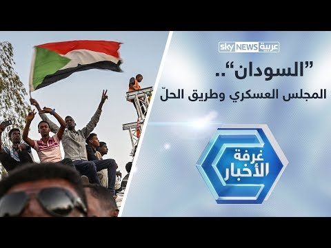 السودان.. المجلس العسكري وطريق الحلّ  - نشر قبل 9 ساعة