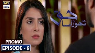 Thora Sa Haq | Episode 9 Promo | ARY Digital Drama