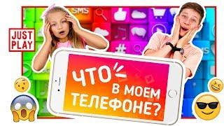 ЧТО В МОЕМ ТЕЛЕФОНЕ ЧЕЛЛЕНДЖ ЧАСТЬ 2 \\ What's on my phone challenge?