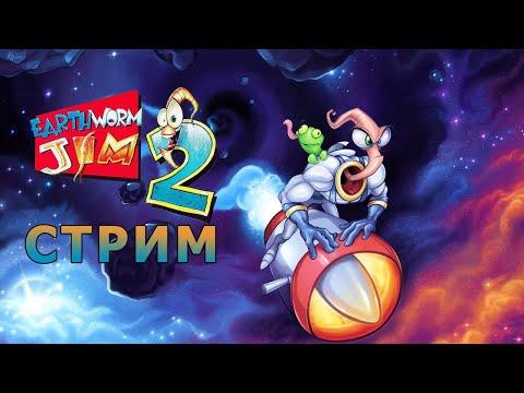 Стрим : Earthworm Jim 2 Sega [ снова ностальгируем ! ]