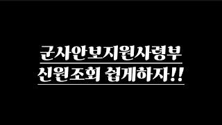 부사관 신원조회 군사안보지원사령부?