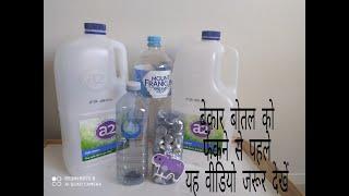 Kitchen storage में और gift pack  बनाने में इस्तेमाल करें waste bottles ko। Or gift pack