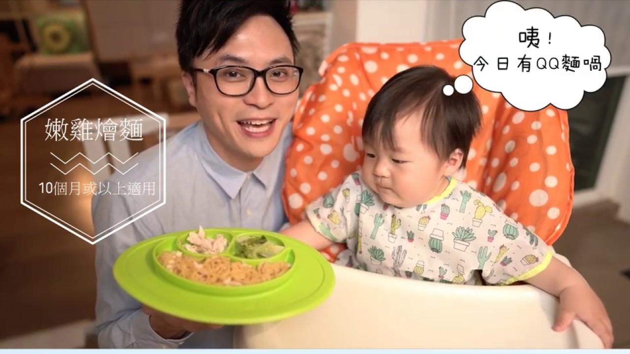 蔬菜雞燴麵 (適合10個月以上寶寶) - YouTube