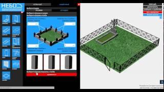 Оградки ритуального комплекса(Подробности на http://pk-nebo.ru/ Данное видео поможет Вам сориентироваться в работе с Программным Комплексом..., 2014-09-08T09:54:29.000Z)
