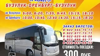 Пассажирские перевозки по маршруту Бузулук - Оренбург HIGER(, 2016-12-12T05:55:34.000Z)