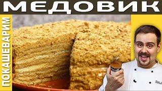 ТОРТ МЕДОВИК - Рецепт от Покашеварим (Выпуск 177)(Медовик это супер торт. Рецепт торта медовик очень прост и повторить его может каждый. Мой рецепт медовика..., 2015-01-08T17:03:56.000Z)