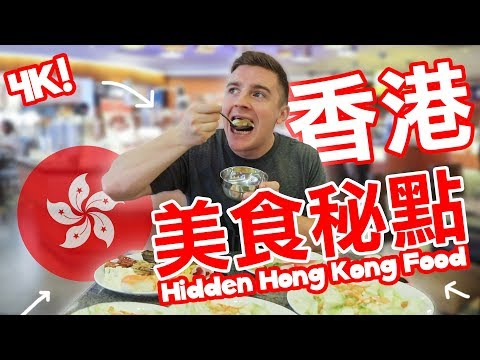 香港CP值最高的食玩買秘點 - BEST Hidden Hong Kong Food/Stores (4K) - Life in Taiwan #173