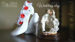 День Свадьбы Антона и Анны