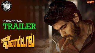 Naan Aanaiyittal Theatrical Trailer   Rana   Kajal Agrwal   Anup Rubens