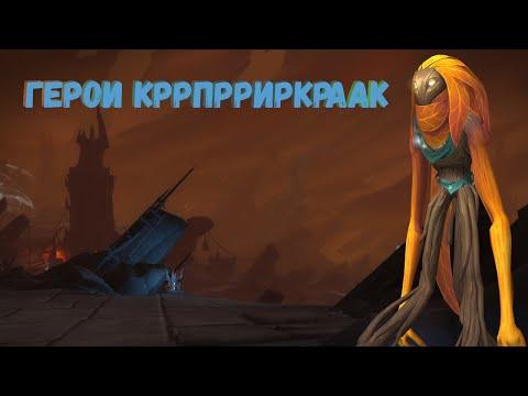 """Гайд на достижение """"Герои Кррпрриркраак"""" в World of Warcraft Shadowlands 9.1"""