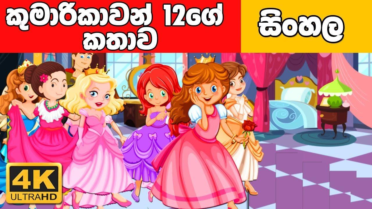 Download කුමාරිකාවන් 12දෙනාගේ කතාව | Sinhala Cartoon | Surangana Katha|4K UHD|Sinhala Fairy Tales