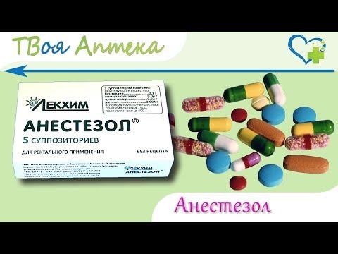 Анестезол суппозитории (свечи) - описание - Бензокаин, Висмута субгаллат, Ментол, Цинка окись