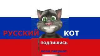 Русский Кот - Топ 5 месяца 1