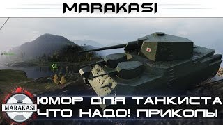 Юмор для танкиста что надо! World of Tanks приколы, баги, олени, сливы wot