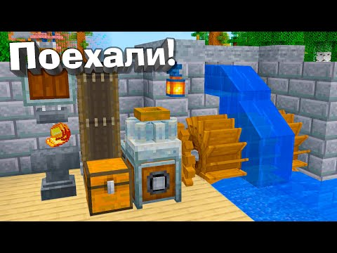 МАЙНКРАФТ С МЕХАНИЗМАМИ - Хардкорный майнкрафт - Minecraft 1.16.5 #7