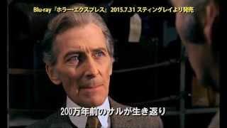 『ホラー・エクスプレス/ゾンビ特急地獄行』 Blu-ray用トレイラー HORROR EXPRESS