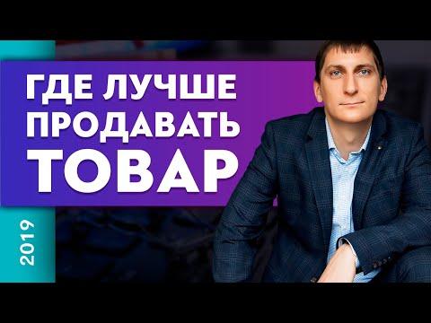 Где лучше продавать товар   Товарный бизнес   Александр Федяев