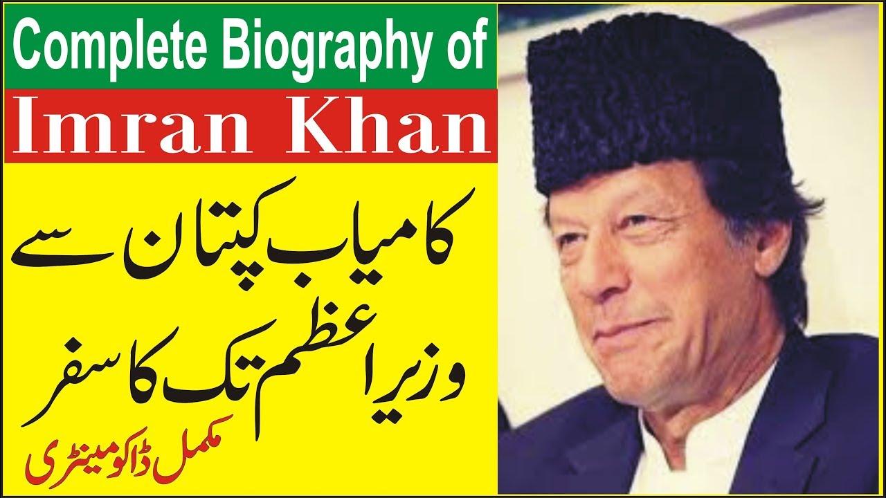 Imran Khan Short Documentary Video - Imran Khan Biography in Urdu