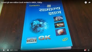 Lucent gk new edition book review in HINDI_1080p