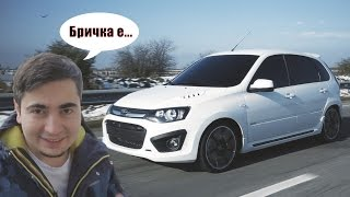 Калина NFR - Самый дорогой и крутой ТАЗ в МИРЕ!(Сервис самообслуживания авто в Санкт-Петербурге 24часа