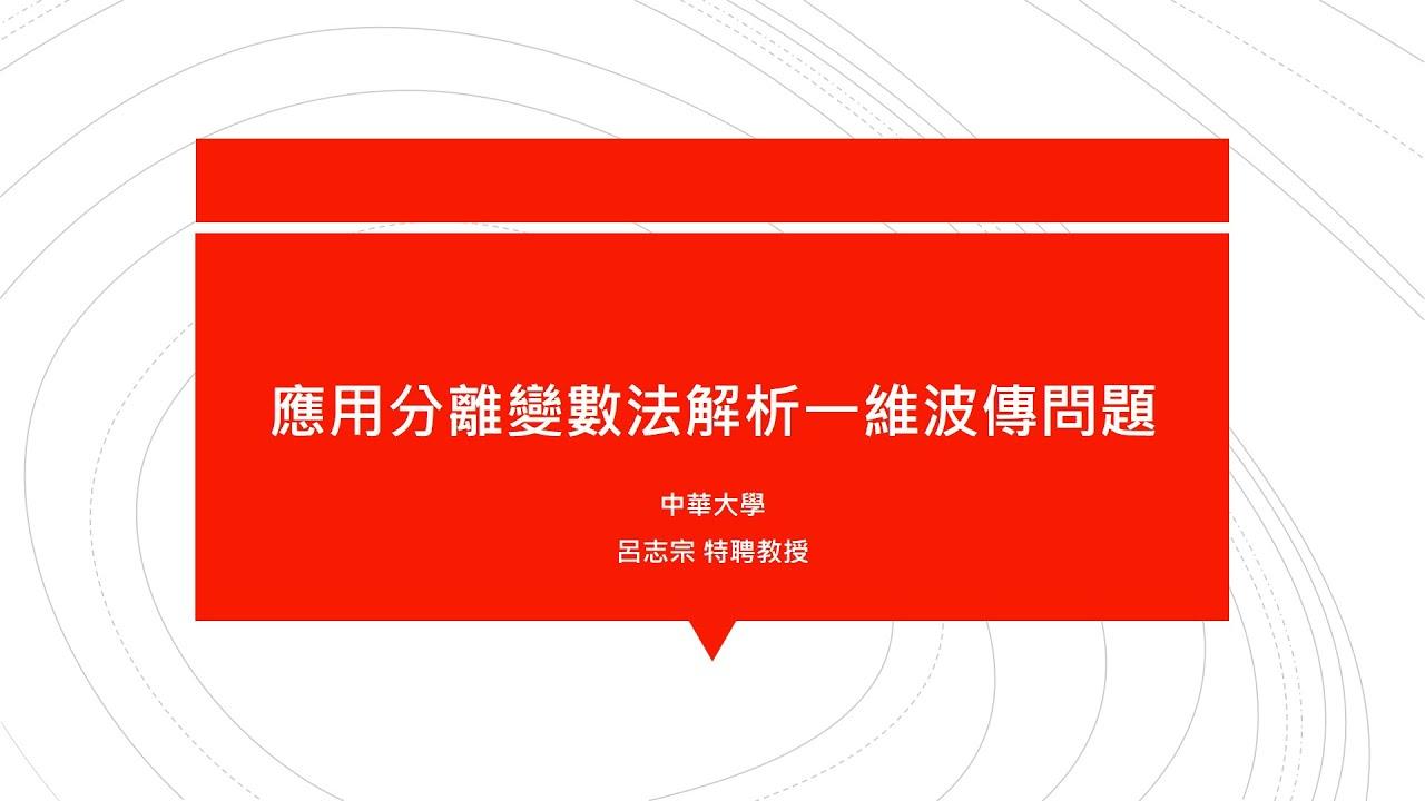 【教學影片】提要286:應用分離變數法解析一維波傳問題 講師:中華大學土木系呂志宗教授 - YouTube