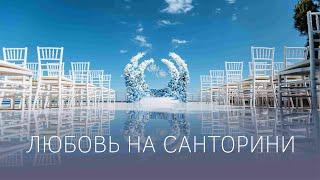NeboDecor | Тизер Свадьба в Крыму