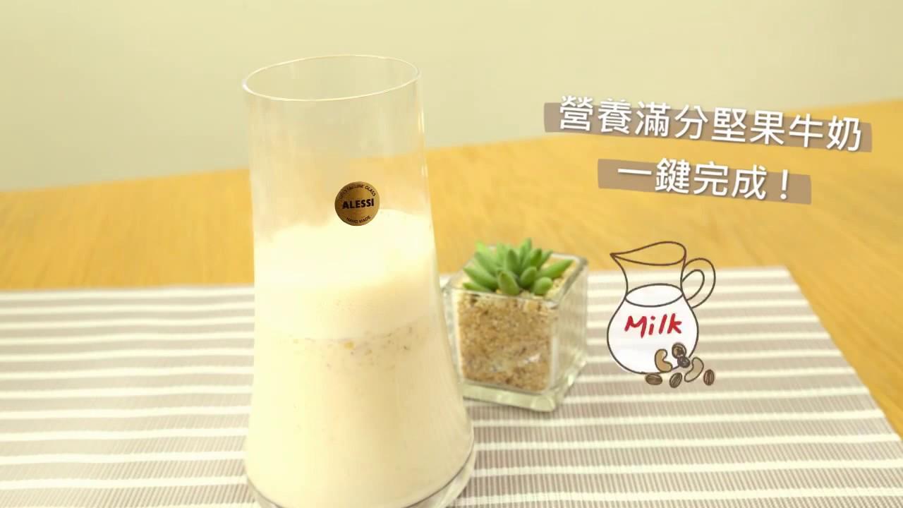 Bianco智慧養生機調理機食譜:堅果牛奶 #Bianco 輕鬆健康廚房 - YouTube