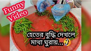 Bangla Funny Video   হাত জলা ছাড়া কাঁচা মরিচ পরিস্কার করারা জটিল পদ্ধতি   😂🤣