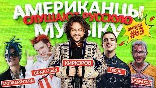 Американцы Слушают Русскую Музыку #63 GONE.Fludd, FEDUK, КИРКОРОВ, MORGENSHTERN, ДЖАРАХОВ, ХЛЕБ