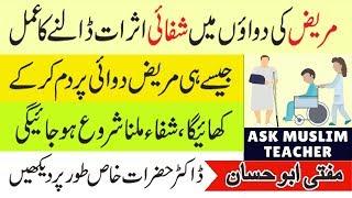 Har Bimari ka Wazifa - Medicine par Dam Karne ka Amal - Bimari se Shifa ki Dua - Wazifa for Health