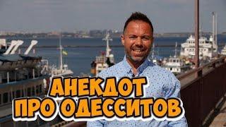 Одесский юмор! Смешные анекдоты про одесситов!