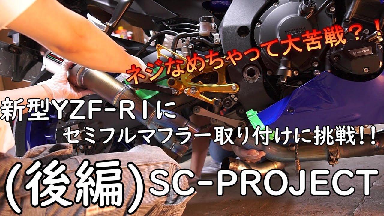 【motovlog】ネジ舐めちゃって大苦戦?!新型YZF-R1にセミフルマフラーSC-PROJECTマフラーを取り付けしてみた!!(後編)