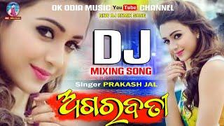 Gambar cover AGARBATI DJ Dj song /(PRAKASH JAL) NEW SAMBALPURI DJ SONG 2019