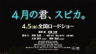 映画「4月の君、スピカ。」4月5日(金)全国ロードショー! HP:https:...