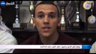 تيارت: مدينة مهدية تكرم بطل العرب في الذاكرة يحي راسين