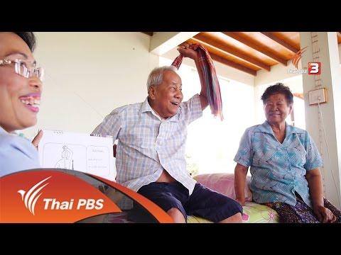 หมอข้างบ้าน : การดูแลผู้สูงอายุและผู้มีภาวะพึ่งพิงระยะยาว (15 มิ.ย. 59)