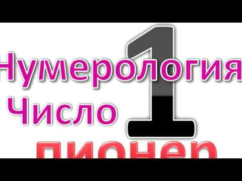 нумерология число один 1. Характеристика числа полученного суммированием даты рождения.  характер