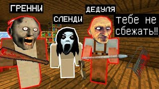 СЕМЬЯ ГРЕННИ ВЕРНУЛАСЬ В МАЙНКРАФТ - Granny Famaly In Minecraft