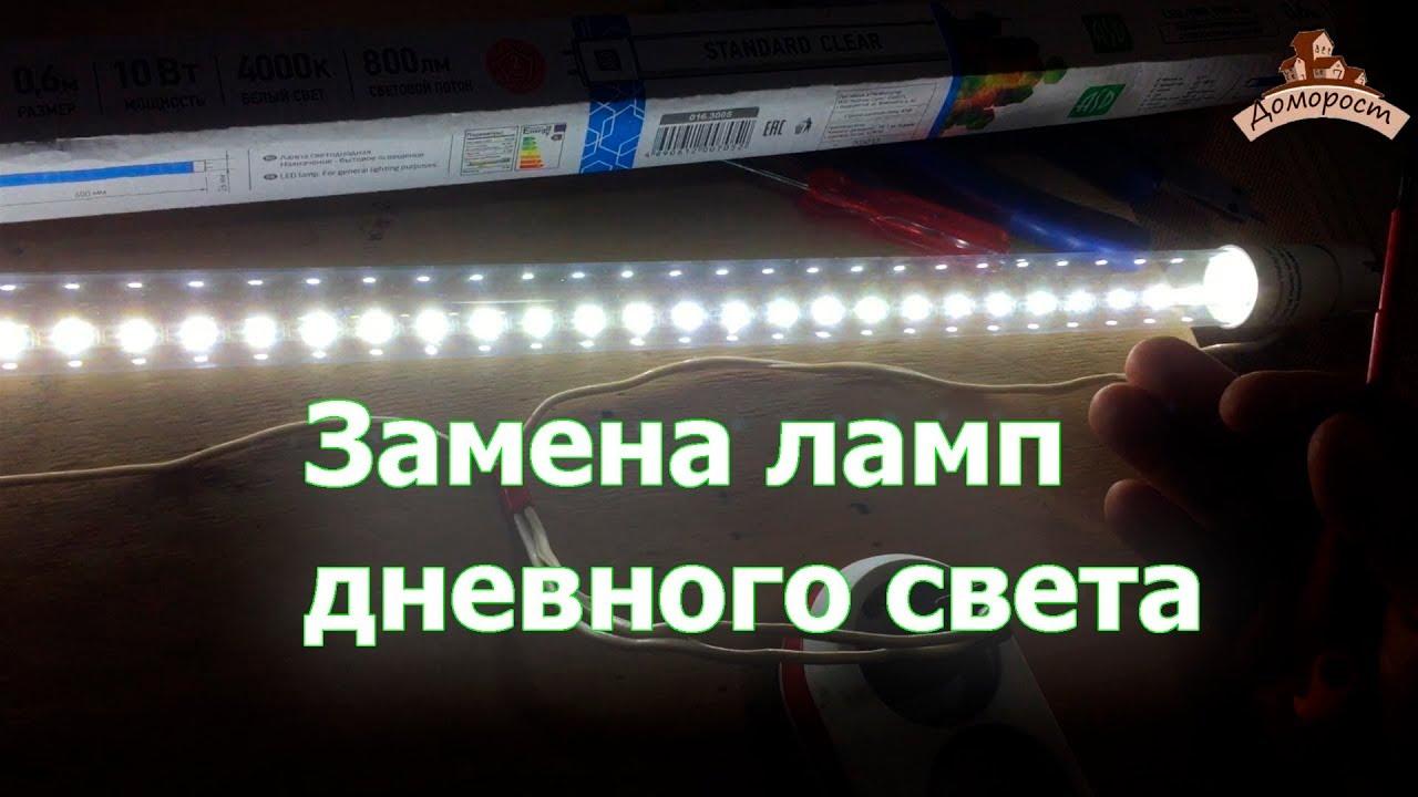 Светодиоды вместо ламп дневного света
