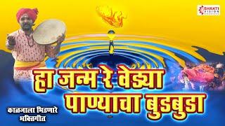 हा जन्म रे वेड्या पाण्याचा बुडबुडा   काळजाला भिडणारे मराठी गीत -  Ha Janma Re Vedhya