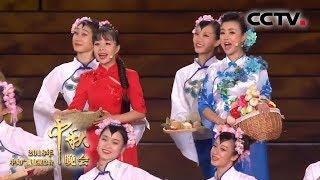 [2018中秋晚会] 歌曲《丰收中国》 演唱:王二妮 姚林辉 | CCTV中秋晚会