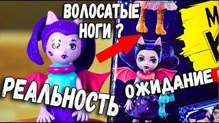 ЛОЛ Монстр Хай куклы с ВОЛОСАТЫМИ ногами
