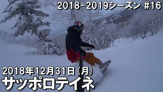 ぼくのふゆやすみ3日目 【スノー2018-2019シーズン16日目@サッポロテ...
