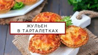 Жульен в тарталетках с грибами и сыром пошаговый рецепт