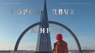 """""""Северные сказания, фильм первый: город двух миров"""" (2D версия)"""