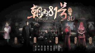 "THE HOUSE THAT NEVER DIES soundtrack, by Chen Yu Peng: ""Time and Space"""