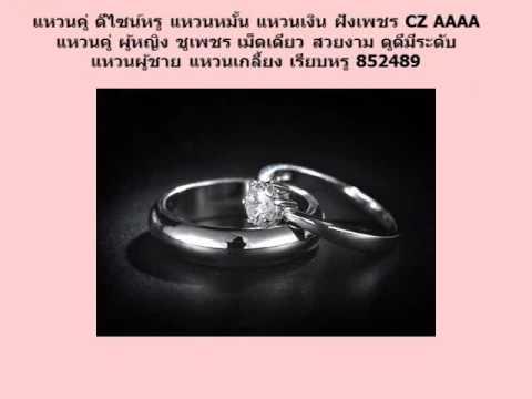 แหวนคู่ ดีไซน์หรู แหวนหมั้น แหวนเงิน ฝังเพชร CZ AAAA แหวนคู่ ผู้หญิง ชูเพชร เม็ดเดียว สวยงาม