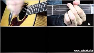 Уматурман (Umaturman) - Прасковья (Уроки игры на гитаре Guitarist.kz)